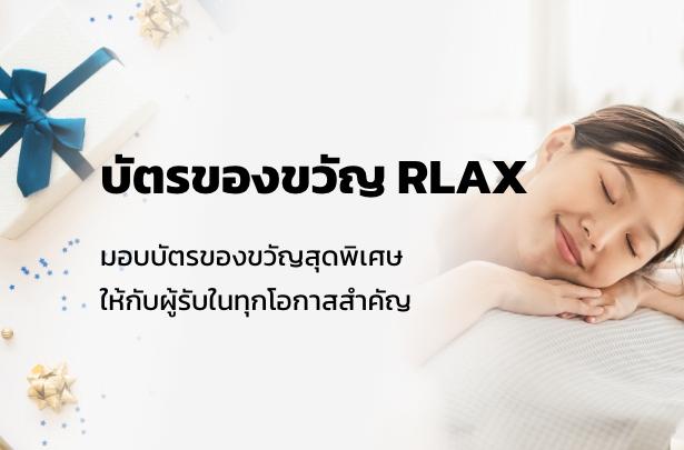 บัตรของขวัญ RLAX